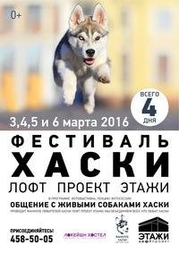 Фестиваль ХАСКИ ЛОФТ ПРОЕКТ ЭТАЖИ