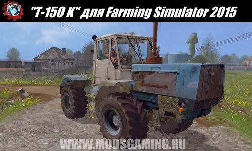 скачать мод на т 150 для Farming Simulator 2015 - фото 7