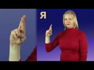 Давай знакомиться! Видеоурок русского жестового языка для начинающих (2015)