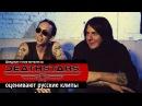 Шведские металисты Deathstars смотрят русские клипы Видеосалон №19