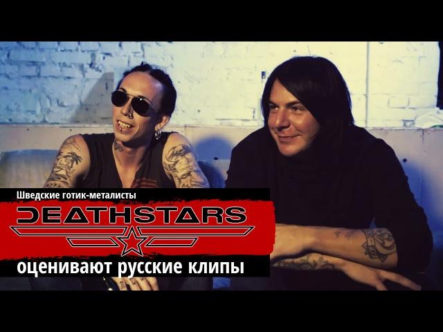 Шведские металисты Deathstars смотрят русские клипы (Видеосалон №19)
