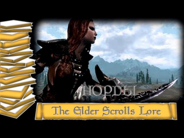 Норды Скайрима | История мира The Elder Scrolls Лор/Lore