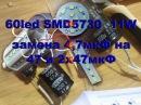 Как убрать пульсацию и какой емкости нужны конденсаторы лампа 11 ватт 60 led SMD5730 с алиэкспресс