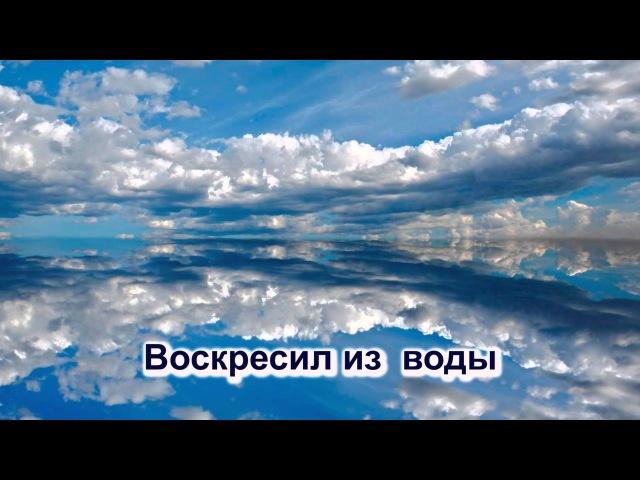 Свят Бог святы небеса христианские караоке