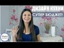 Дизайн кухни СУПЕР БЮДЖЕТ от Кати Сухарской! СОВЕТСКИЕ СТУЛЬЯ И ЛЮСТРА С БАРАХОЛКИ!