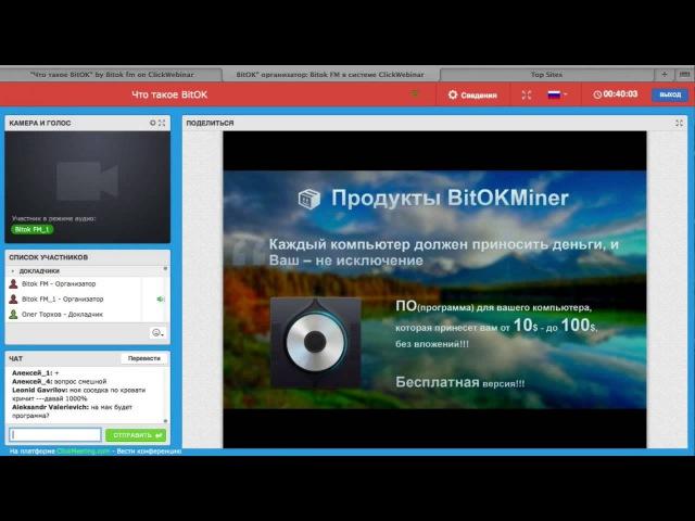 1 й вебинар и презентация BitOk.fm криптовалюта
