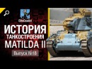 Matilda II История танкостроения №18 от EliteDualistTv World of Tanks
