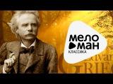 Эдвард Григ - The Very Best Edvard Grieg - The Very Best (Album)