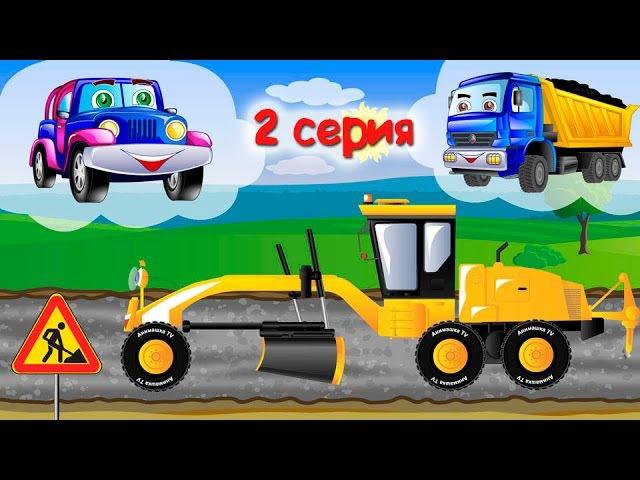 Мультик Джипик и ремонт дороги Грейдер 2 серия Машинки мультфильмы