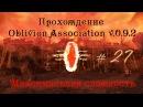 Прохождение Oblivion Association v 0 9 2 ч 27( Азура,Нактюрнал ч2) максимальная сложность