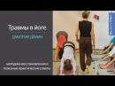 Травмы в йоге 🍀 Восстановление после травмы коленного сустава при помощи йоги ...