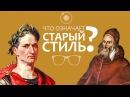 Юлианский и григорианский календари что означает старый стиль