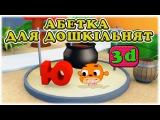 Абетка для дошкільнят - 3D | З любов'ю до дітей