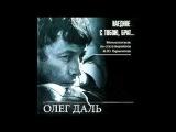 Олег Даль - Наедине с тобою, брат...