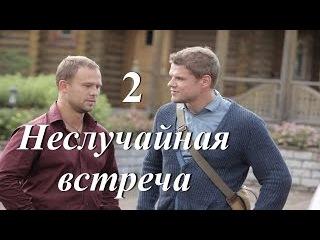 Неслучайная встреча / Детектив Мелодрама / 2 серия (2014)