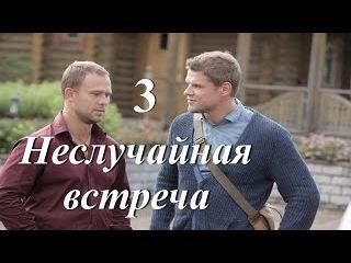 Неслучайная встреча / Детектив Мелодрама / 3 серия (2014)
