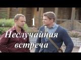 Неслучайная встреча / Детектив Мелодрама / 1 серия (2014)