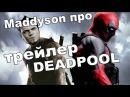 Maddyson про трейлер ДЕДПУЛ / DEADPOOL  (2016)