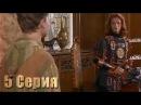 Сериал Чародей Spellbinder 1995 5 Серия Тайны