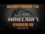 Обзор модов #10 - Ender IO Часть 9 (Броня и инструменты)