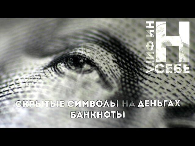 СКРЫТЫЕ СИМВОЛЫ НА ДЕНЬГАХ. БАНКНОТЫ \ HIDDEN SYMBOLS ON MONEY. BANKNOTES (2016) RUS