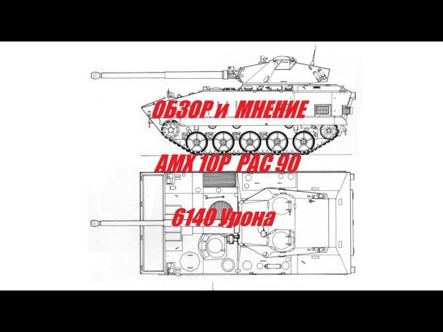 Armored Warfare \ AMX 10P PAC 90 (Обзор и гайд) 6140 урона