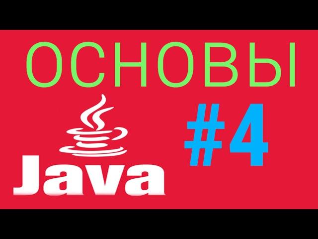 4 Массивы в JAVA Вводный курс по языку программирования