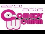 COMEDY WOMAN 2016 Нарезка