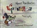 Крокодил часть 1 диаф-1971, исп.М.Любенская
