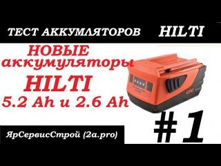 Тест новых аккумяляторов HILTI. Часть1. Осмотр, взвешивание, мнение