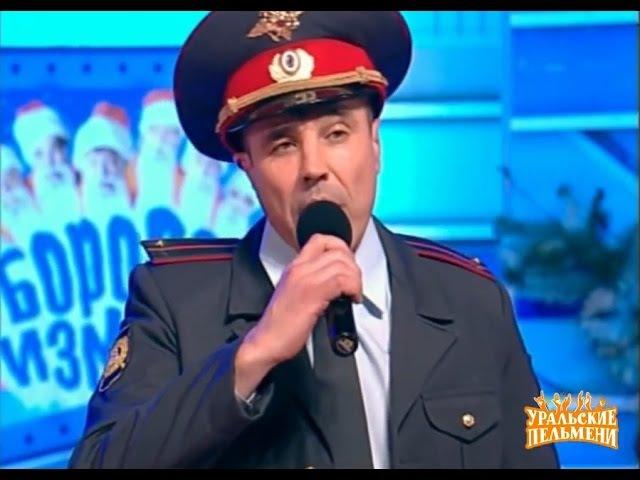 Песня Обожаю новый год Борода измята Уральские Пельмени