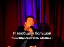 Миша рассказывает про слэш русские субтитры