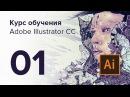 Уроки Adobe Illustrator CC / №01   Введение