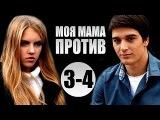 ❤ Моя мама против 3-4 серия 2015 HD ❤ Фильмы со Станиславом Бондаренко 2015 ❣❣❣