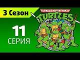 Черепашки ниндзя: 3 сезон, 11 серия - Исчезновение черепашек