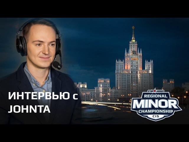 CIS Minor Moscow Интервью с Johnta