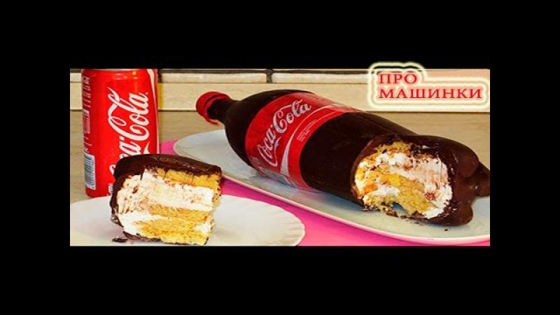Торт Coса-Cola, Torta bottiglia, Bolo garrafa de Coca-Cola Cake, Рецепт! ケーキコカコーラ瓶, 蛋糕可口可乐