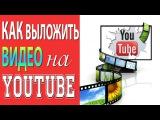Как выложить видео в Ютуб: ВСЕ СПОСОБЫ выложить видео в Ютуб [Академия Социальных Медиа]