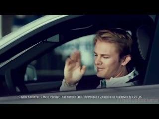 Реклам Mercedes-Benz S-Класс - Льюис Хэмилтон и Нико Росберг