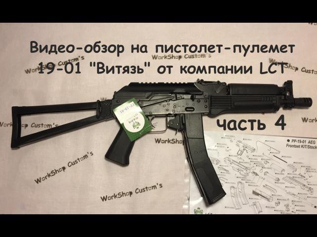 Видео-обзор на пистолет-пулемет 19-01 Витязь от компании LCT, Часть 4