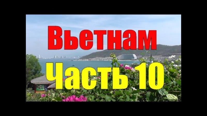 Вьетнам Нячанг №10 Винперл Остров развлечений 1 Vietnam Nha Trang Vinpearl Fun Island
