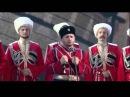 Кубанский казачий хор - Любо, братцы, любо!