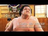 Соль на песке. Истинная жизнь сумоиста Salt on sand, the real life of a sumo wrestler