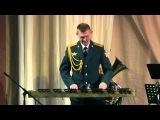 З.Кротил. Концертная пьеса для ксилофона. Оркестр пу В.Коновалова