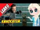 Росомаха 3 не для детей, Принцесса Диснея станет лесбиянкой, Мстители: Война Бесконечности
