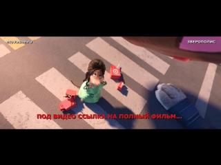 Смотреть мультфильм ЗВЕРОПОЛИС 2016 онлайн. Полная версия в хорошем качестве HD