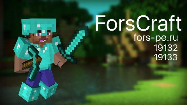 ForsCraft