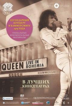 Афиша Владивосток Queen: Live In Bohemia
