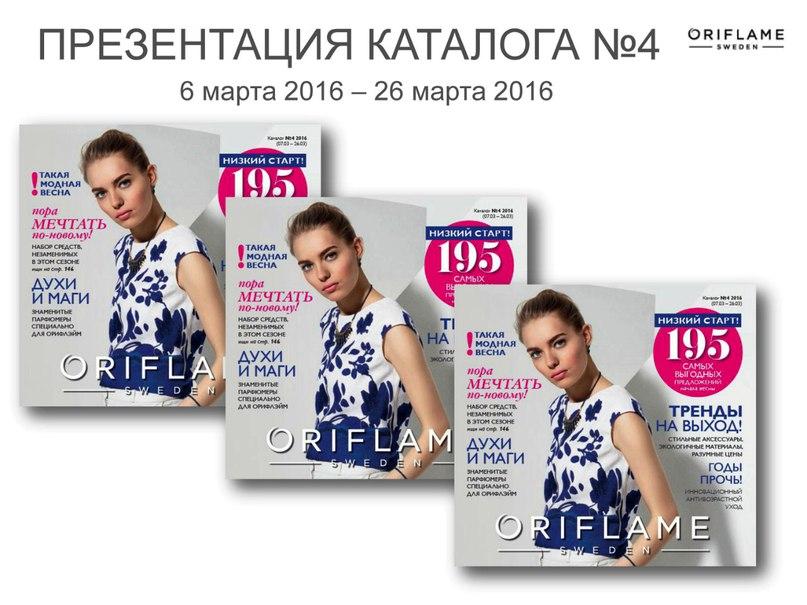 Обзор каталога Oriflame №04/2016