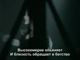 Lacrimosa – Alleine zu zweit (без цензуры и с переводом)
